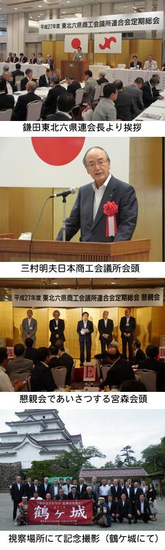 東北六県商工会議所連合会定期総...