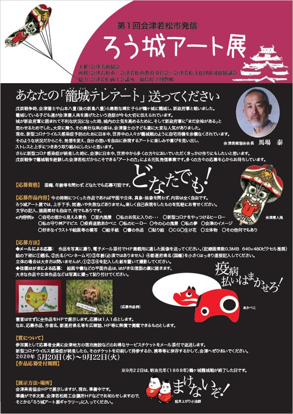 第1回会津若松市発信「ろう城アート展」