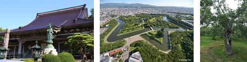 会津ゆかりの地 北海道函館・余市の旅