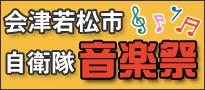 会津若松市自衛隊音楽祭~ふれあいコンサートin会津~開催について