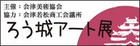 第1回会津若松市発信「ろう城アート展」の作品を募集します(5月20日~9月22日)