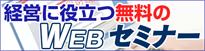 会津若松商工会議所WEBセミナー