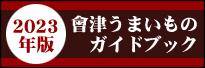 會津うまいものガイドブック