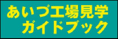「あいづ工場見学ガイドブック」発刊