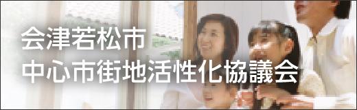 会津若松市中心市街地活性化協議会