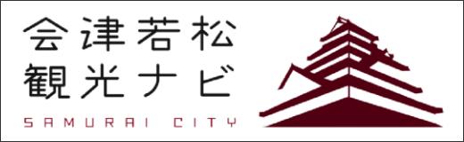 会津若松観光ナビ