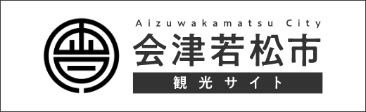 会津若松市 観光サイト