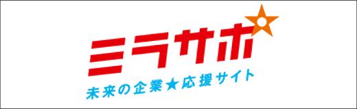 未来の企業★応援サイト ミラサポ
