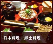 日本料理・郷土料理