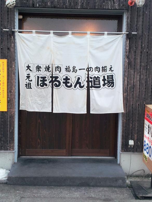 福島元祖ほるもん道場01
