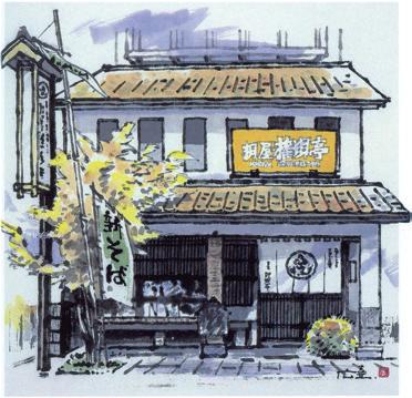 桐屋 権現亭01