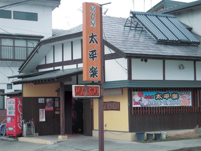 居食屋 太平楽01