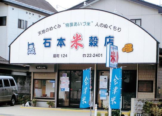 あいづ米 石本米穀店01