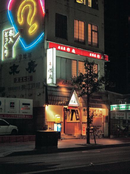 作藏 中央店01