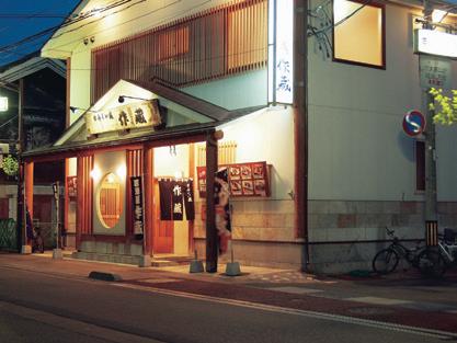 作藏 本町店01