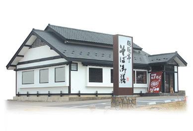 和風レストラン 麺麺亭 そば御膳01