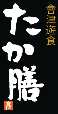 會津遊食 たか膳02