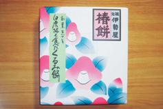 会津之菓子処 伊勢屋02
