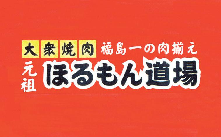 福島元祖ほるもん道場02