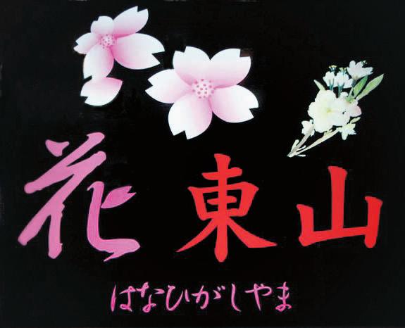 憩いのスペース 花東山03
