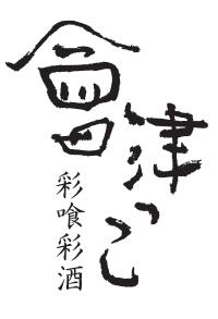 彩喰彩酒 會津っこ03