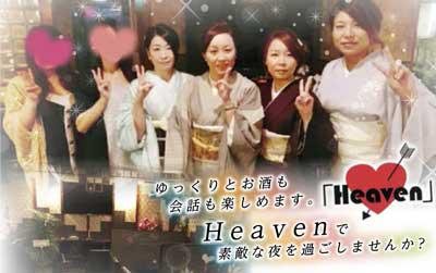 Heaven(ヘブン)01