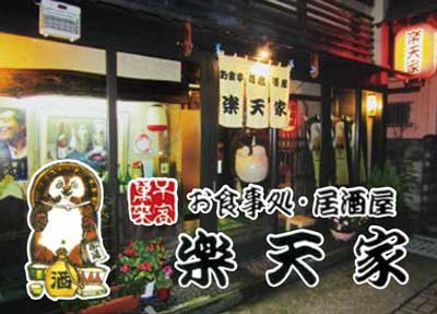 お食事処・居酒屋 楽天家01