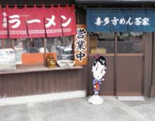 喜多方麺茶家01