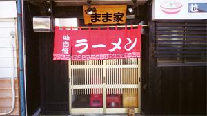 拉麺 まま家01