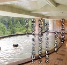 大江戸温泉物語 東山グランドホテル01