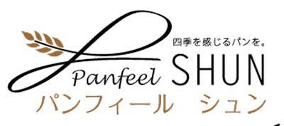 Panfeel SHUN ~四季を感じるパンを~01