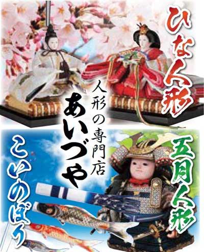 会津漆器製造直販のお店漆器と人形のあいづや01