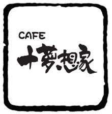 カフェ 十夢想家01