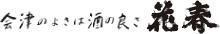 花春酒造株式会社01