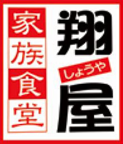 家族食堂 翔屋01