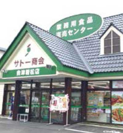 サトー商会 会津若松店01