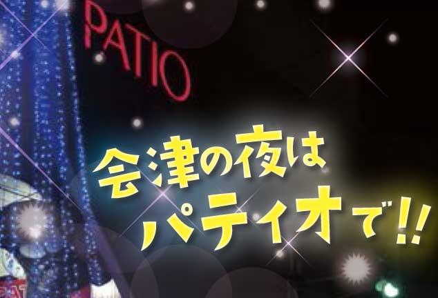 PATIO(パティオ)01