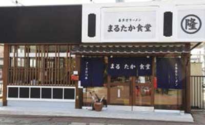 エキナカ – まるたか食堂01