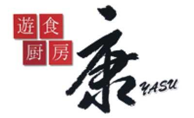 遊食厨房 康 ーYASUー01