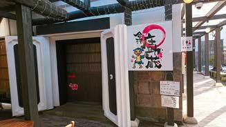 會津庄助蔵01